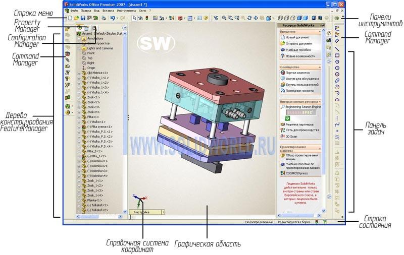 Solidworks описание - фото 2