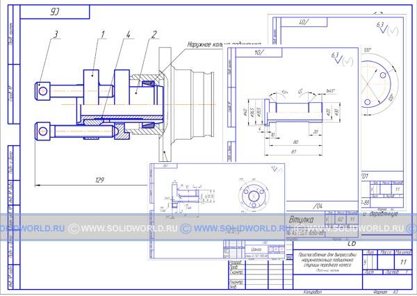 Сборочный чертеж kompas - Приспособление для выпрессовки наружного кольца подшипника ступицы переднего колеса
