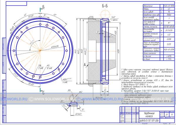 Чертеж kompas - Червячное колесо