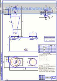 Сборочный чертеж компас 3d - Скруббер Вентури