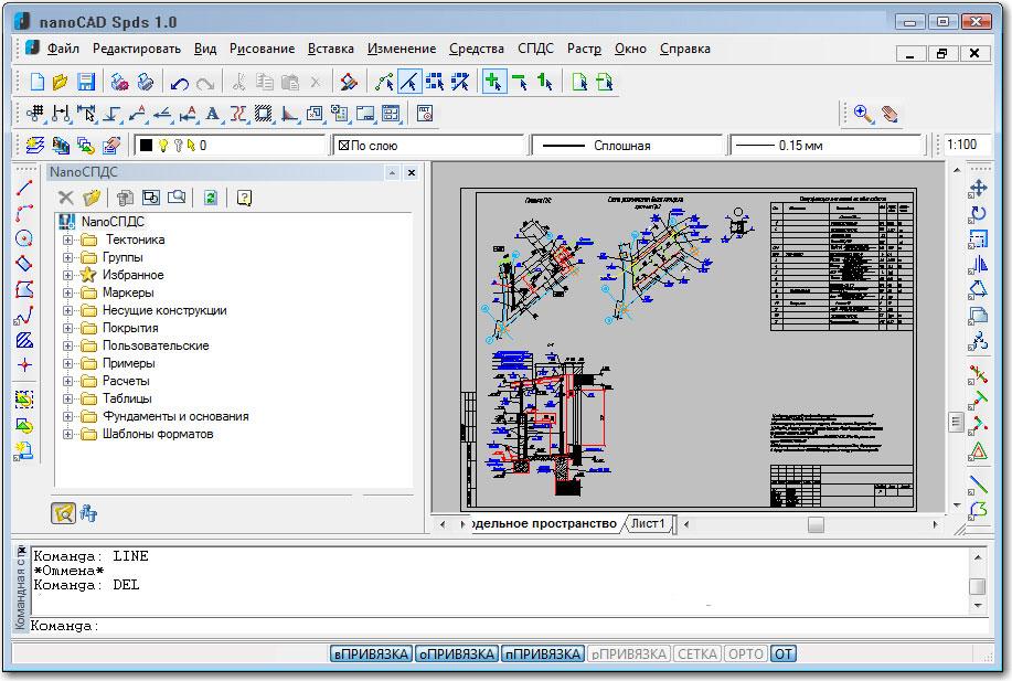 интерфейс программы nanocad СПДС